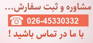 شماره تلفن ترانس گستر